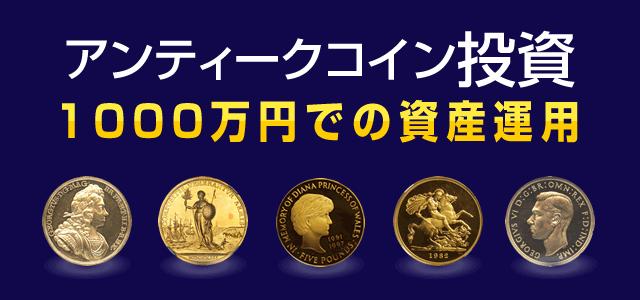1000万円の資産運用イメージ(コイン投資)