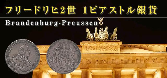 ブランデンブルク・プロイセン