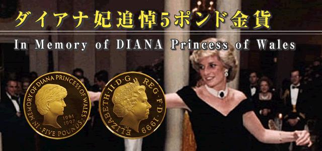 ダイアナ妃追悼5ポンド金貨