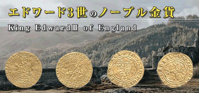 エドワード3世のノーブル金貨
