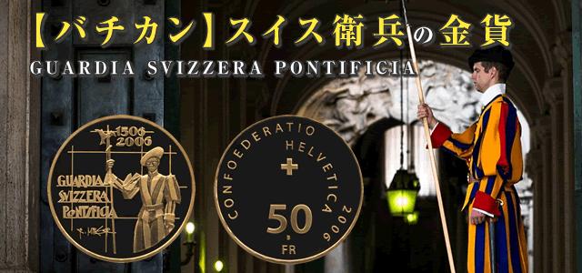 スイス衛兵の金貨【バチカン】