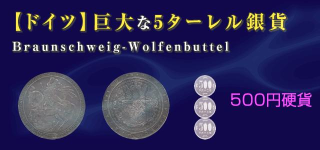 直径82mmの巨大なコイン