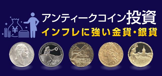 金貨・銀貨で資産防衛