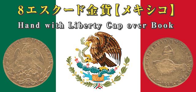 法書とリバティーキャップ(メキシコ 8エスクード金貨)