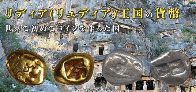 リディア王国のコイン