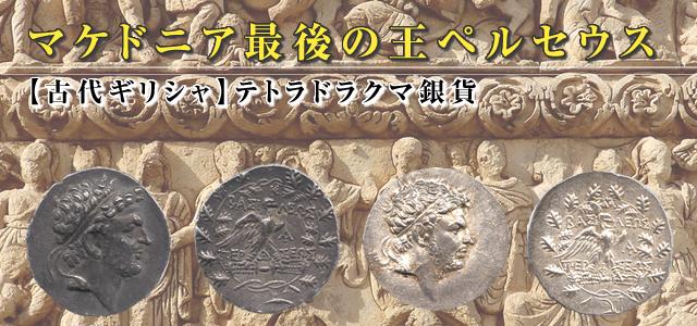 マケドニア最後の王ペルセウス銀貨【古代ギリシャ】