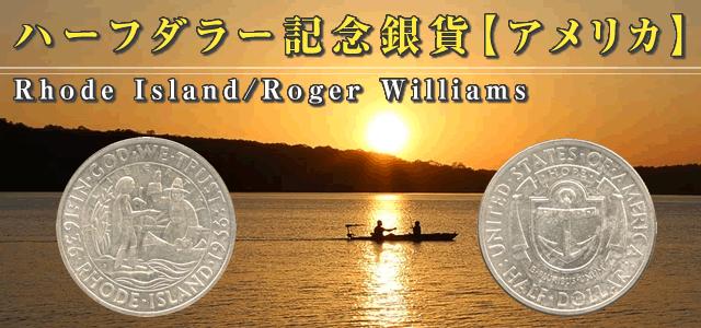 ハーフダラー記念銀貨【ロードアイランド300周年】