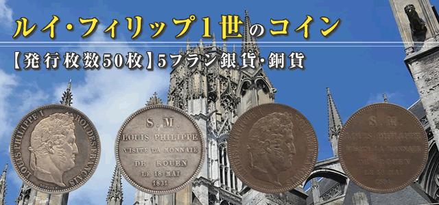 ルイ・フィリップ1世のコイン