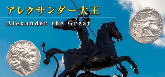 アレキサンダー大王銀貨【古代ギリシャ】