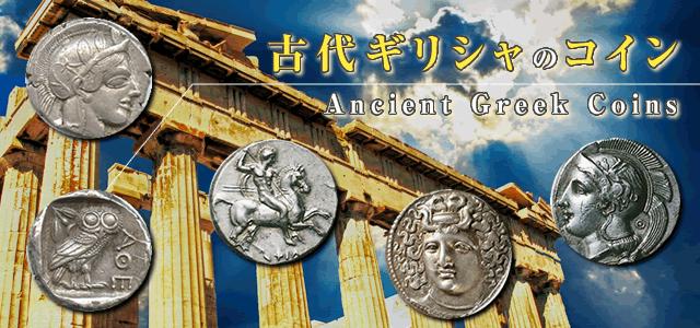 古代ギリシャのアンティークコイン画像