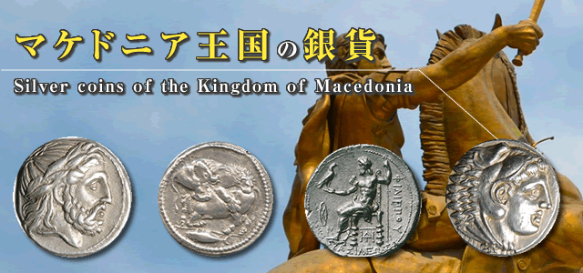 マケドニア王国の銀貨