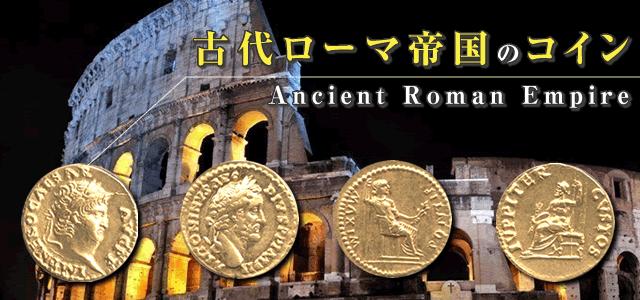 古代ローマ帝国のコイン
