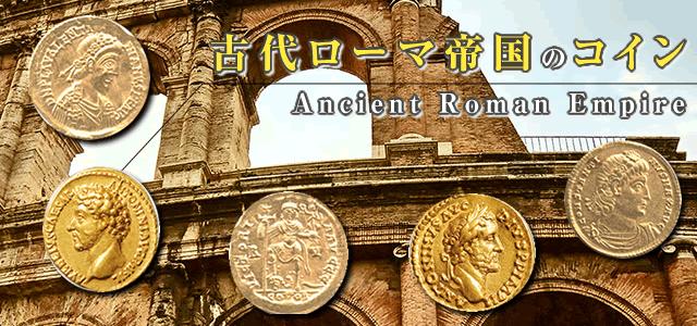 古代ローマのイメージ