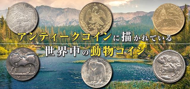 世界中の動物アンティークコイン