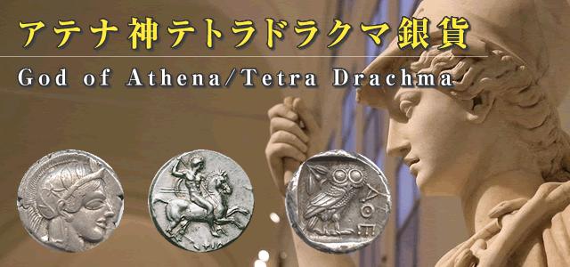 アテナ神の銀貨【古代ギリシャ】