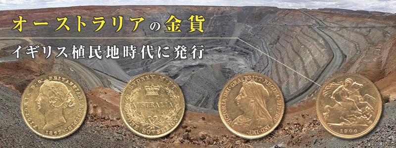 オーストラリアの金貨