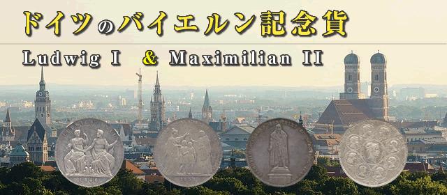 バイエルン記念貨シリーズ