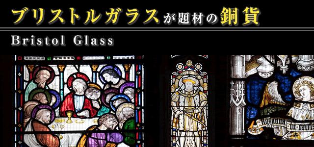 ブリストルガラス