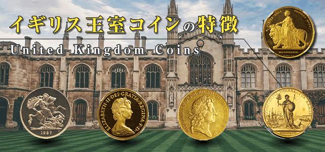 イギリスのアンティークコイン
