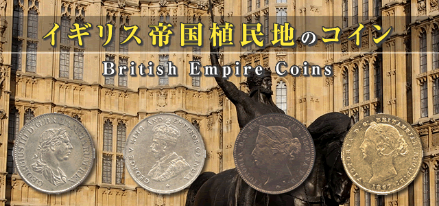 大英帝国のアンティークコイン