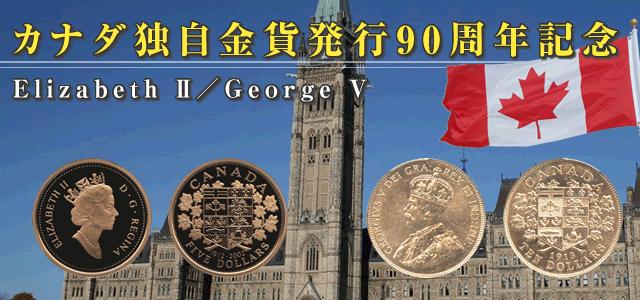 カナダ独自コイン発行記念金貨