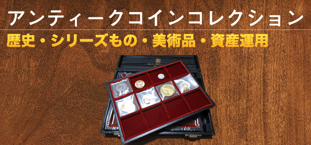 アンティークコイン収集の目的