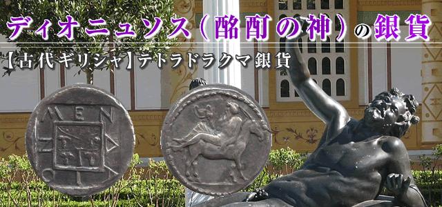 ディオニソス銀貨【古代ギリシャ】