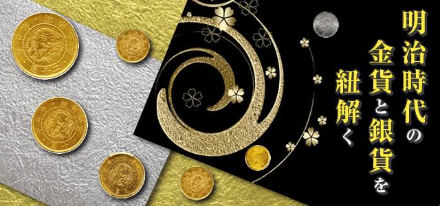 明治時代の金貨