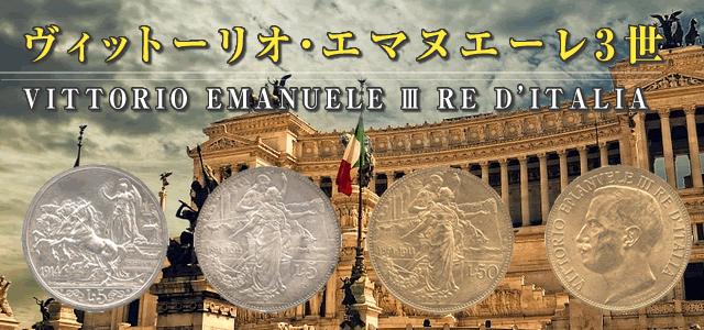 ヴィットリオ・エマヌエル3世記念館