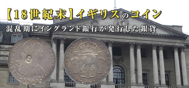カウンターマーク【加刻印】コイン(イギリス)