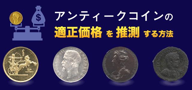 アンティークコインの適正価格