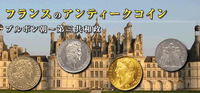 フランスの英雄とコイン