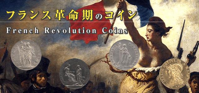 フランス革命期