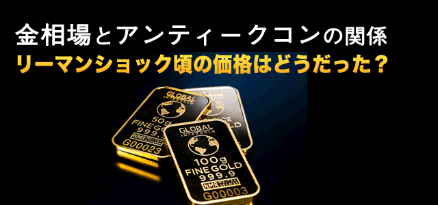 金相場の変動とアンティークコイン