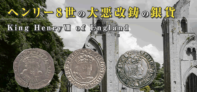 ヘンリー8世の銀貨