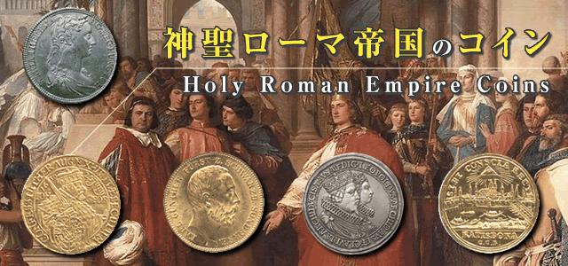 神聖ローマ帝国(ドイツ)のコイン