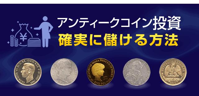 アンティークコイン投資で儲かるイメージ