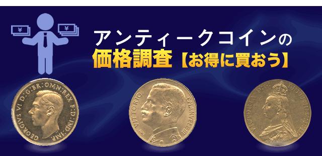 アンティークコイン価格調査