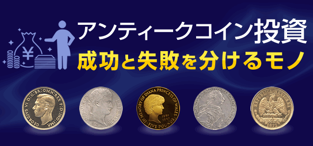 アンティークコイン投資イメージ