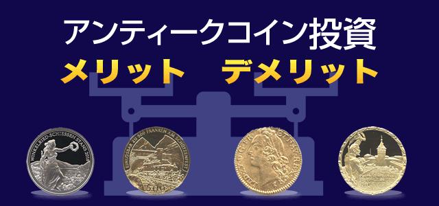 アンティークコイン投資のメリット・デメリット
