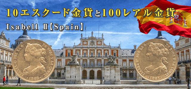 イサベル2世金貨(スペイン)