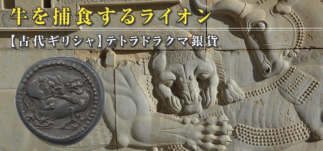 牛を補食するライオン銀貨【古代ギリシャ】