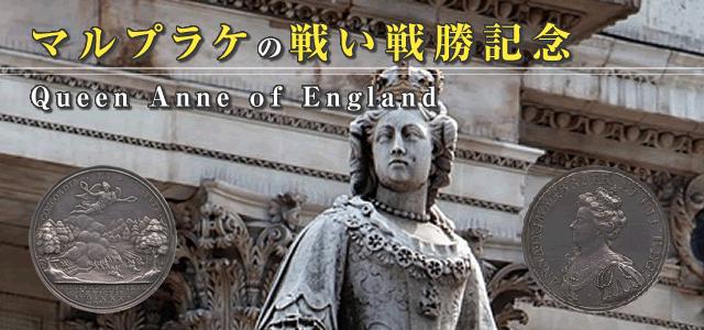 アン女王の戦勝記念銀メダル