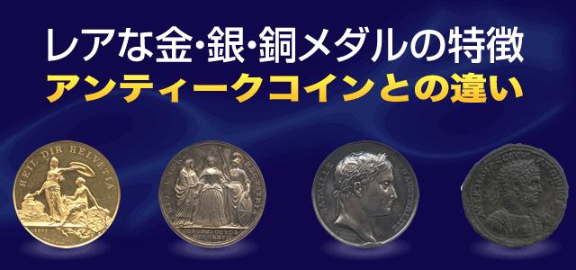 メダルとコインの違い
