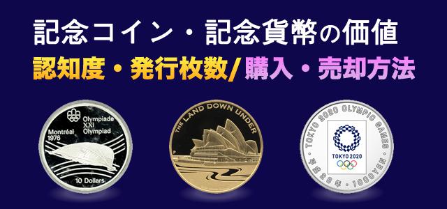 記念コイン・記念貨幣の価値