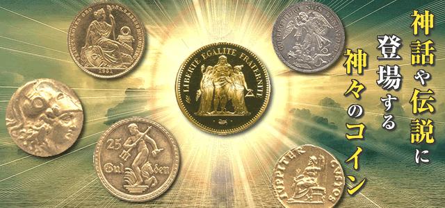 神々のコイン