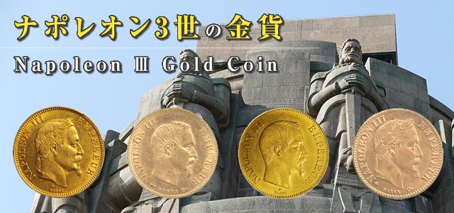 ナポレオン3世の金貨