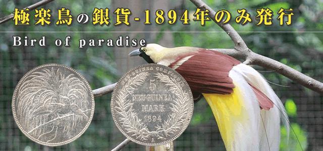 極楽鳥(ニューギニア)