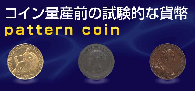 試作貨幣(パターン)