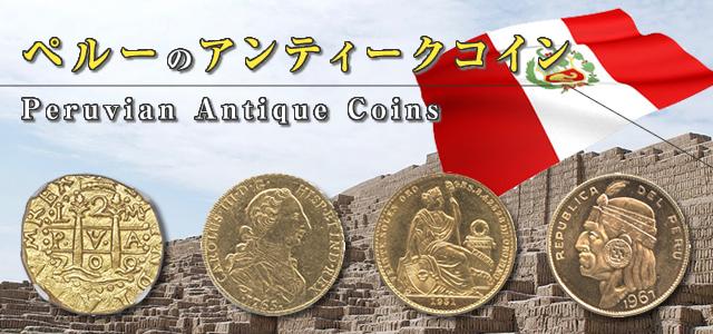 ペルーのアンティークコイン